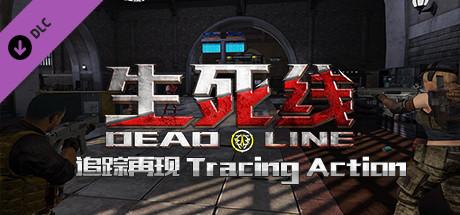 生死线 Dead Line - DLC2 追踪再现 Tracing Action