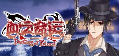 Destiny of Blood / 血之命运