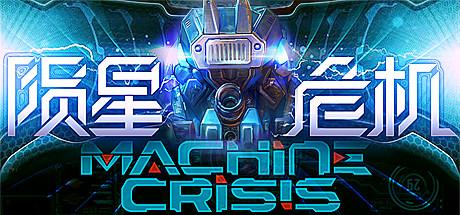 Machine Crisis (陨星危机)