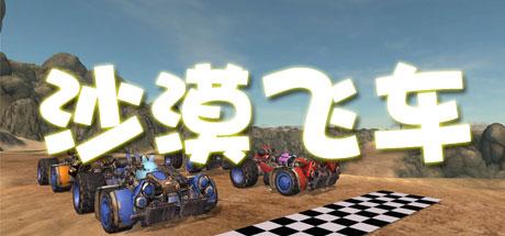沙漠飞车 Desert Racer