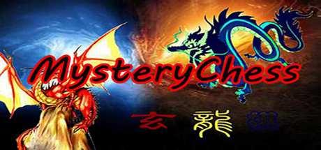 玄龙棋MysteryChess