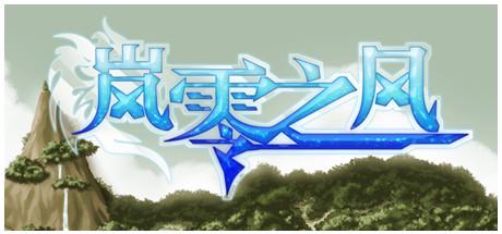 岚零之风 - Wind Horizon