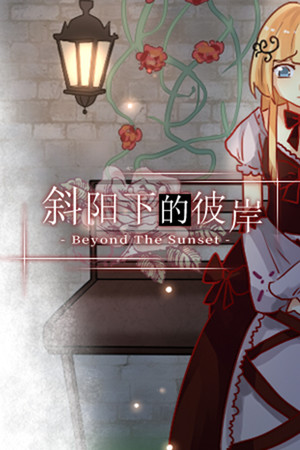 Beyond the Sunset 斜阳下的彼岸 poster image on Steam Backlog
