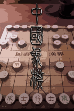 Chinese Chess/ Elephant Game: 象棋/ 中国象棋/ 中國象棋 poster image on Steam Backlog