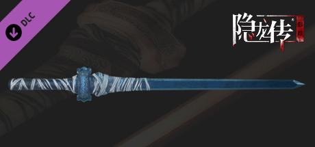 隐龙传:影踪 - 斩玉剑