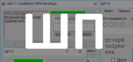 Teaser image for ШП - ShP