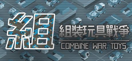 Combine War Toys