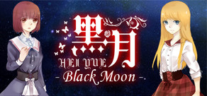 Black Moon 黑月 cover art