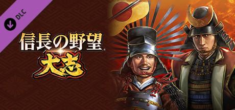 Nobunaga's Ambition: Taishi - Scenario: Mount Tennozan 2017 pc game Img-1