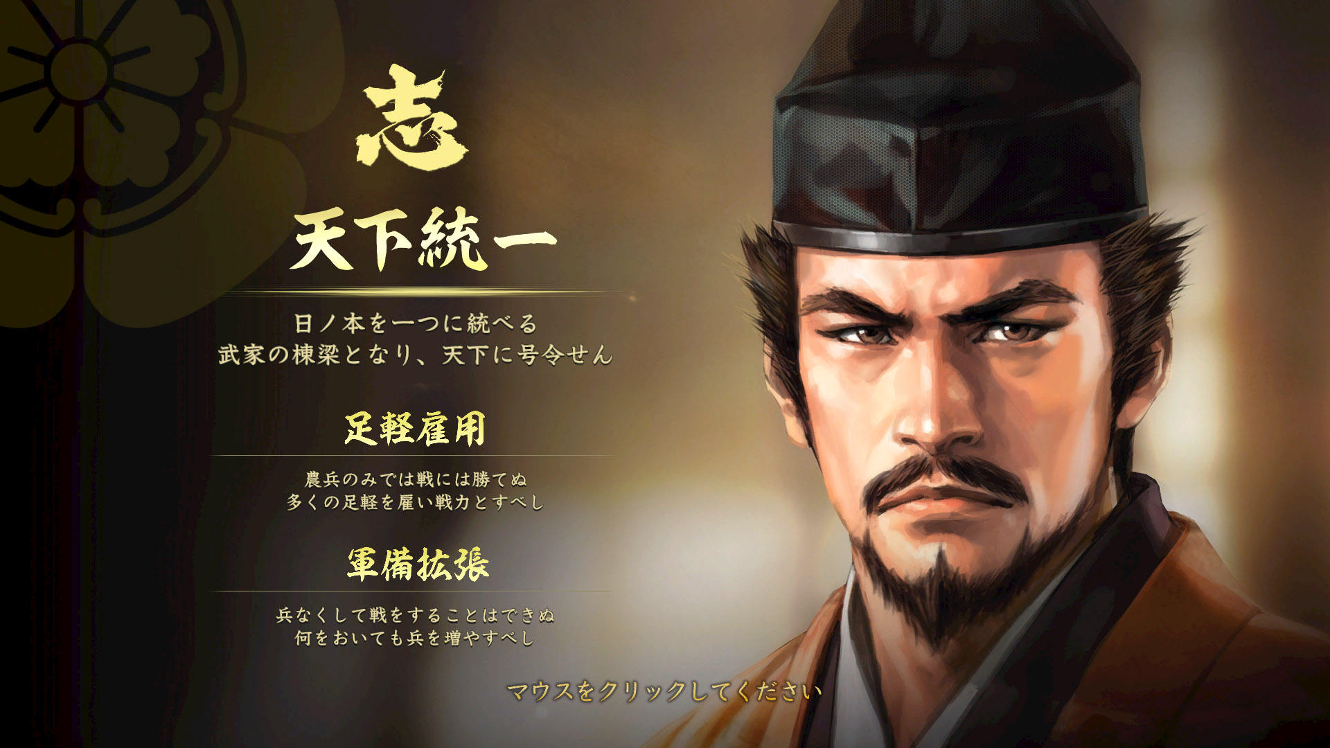 Nobunaga's Ambition: Taishi Screenshot 2