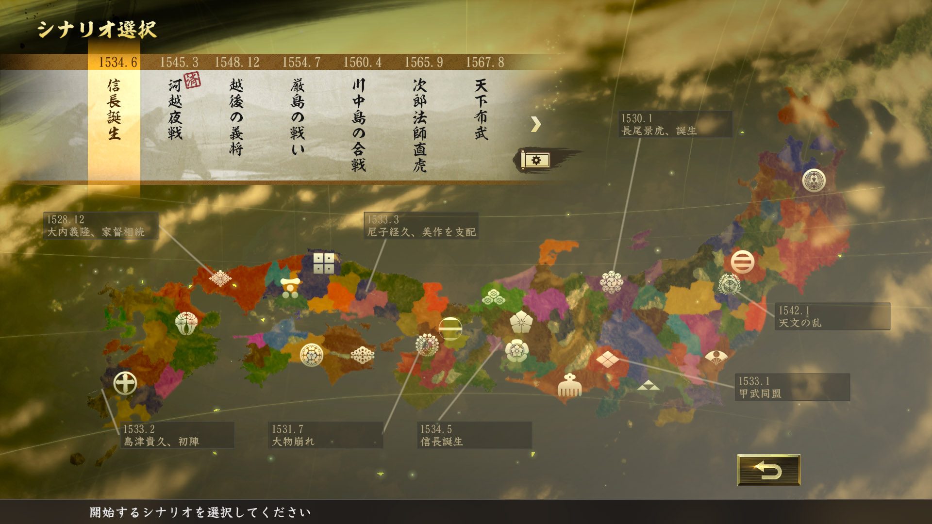 Nobunaga's Ambition: Taishi Screenshot 1