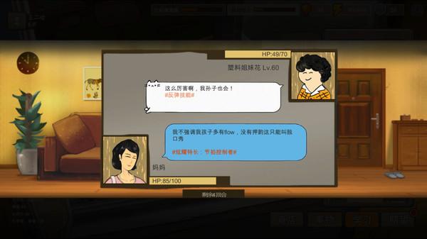 中国式家长 / Chinese Parents 8