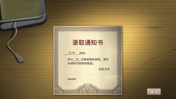 中国式家长 / Chinese Parents 11