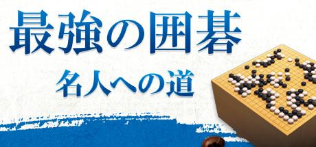 最強の囲碁 ~名人への道~ / Igo Meijin