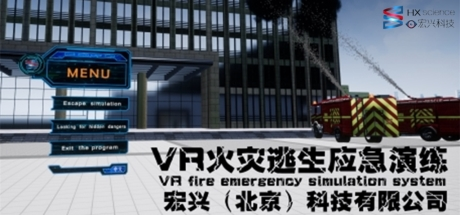 VR火灾逃生应急演练(VR fire emergency simulation system)
