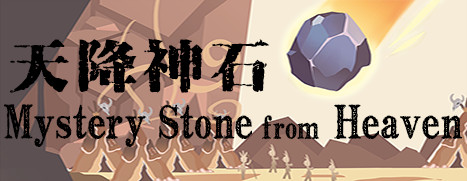 Mystery Stone from Heaven