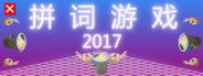 拼词游戏 2017