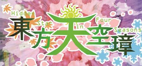 東方天空璋 ~ Hidden Star in Four Seasons. image