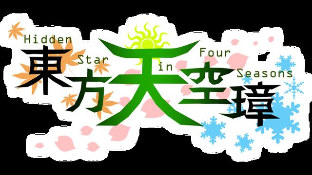 Touhou Tenkuushou ~ Hidden Star in Four Seasons. logo