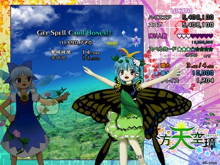Screenshot of 東方天空璋 ~ Hidden Star in Four Seasons.