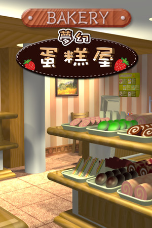 Bakery poster image on Steam Backlog
