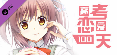 Gaokao.Love.100Days - Official Artworks