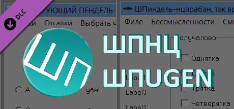 DLC ШПUG+ШПНЦ [steam key]