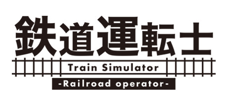 鉄道運転士 Railroad operator