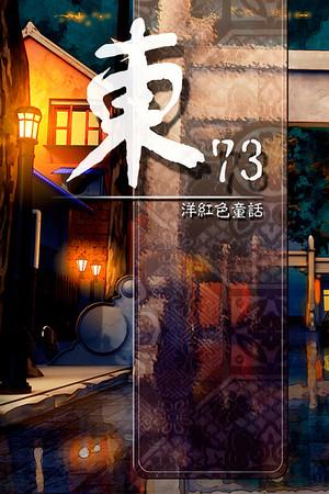 East 73: Magenta Fairytale poster image on Steam Backlog