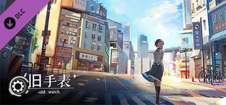 旧手表 - 原声音乐集 (original soundtrack)