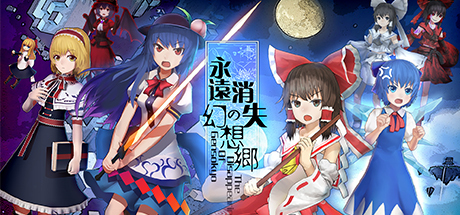 Save 30% on 永遠消失的幻想鄉 ~ The Disappearing of Gensokyo on Steam