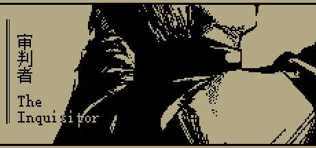 审判者 The Inquisitor