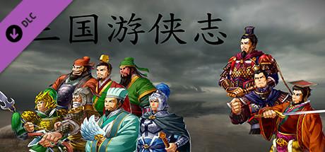 三国游侠志-Android扩展包