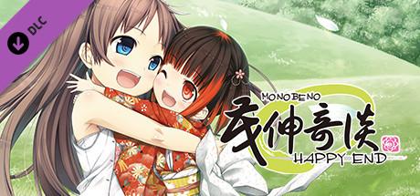 茂伸奇谈 后传 / Monobeno -HAPPY END-