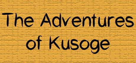The Adventures of Kusoge