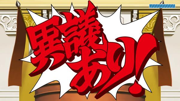 Phoenix Wright: Ace Attorney Trilogy / 逆転裁判123 成歩堂セレクション