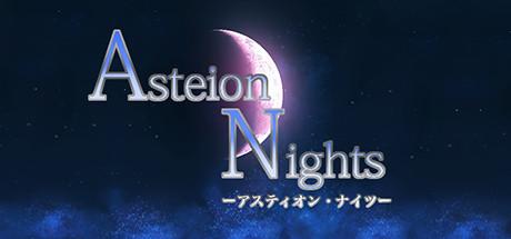 Asteion Nights