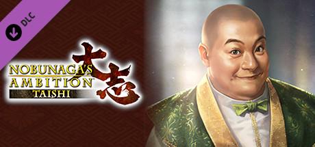 "Nobunaga's Ambition: Taishi - 「今井宗久」武将データ/ ""Sokyu Imai"" Officer Data"