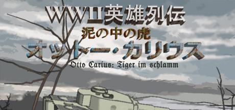 WWⅡ英雄列伝 泥の中の虎 オットー・カリウス