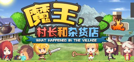魔王村长和杂货店-Hero Village Simulator