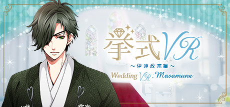 挙式VR 伊達政宗 編 Wedding VR : Masamune
