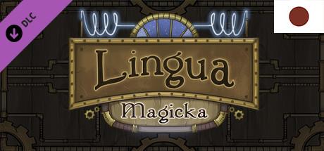 Lingua Magicka - Japanese Language Pack