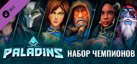 Paladins - Champions Pack