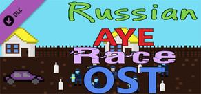 Russian AYE Race - OST cover art