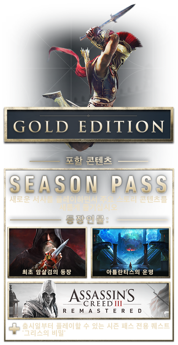 STEAM_ACO_GOLD_EDITION_KOREAN.png?t=1540836192