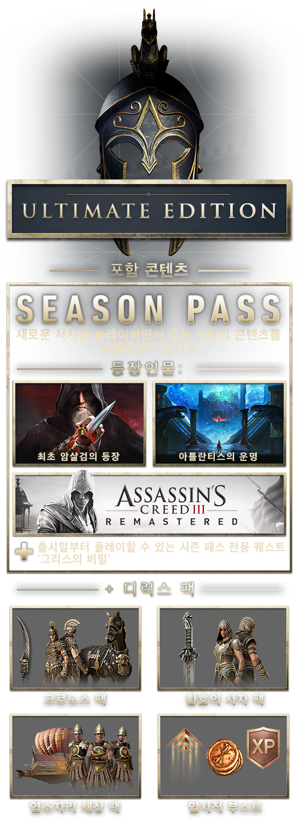 STEAM_ACO_ULTIMATE_EDITION_KOREAN.png?t=1540836192