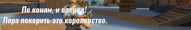 RealmRoyale_-_Mount_up_-_RU.png?t=153054
