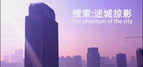 搜索·迷城掠影/The phantom of the city