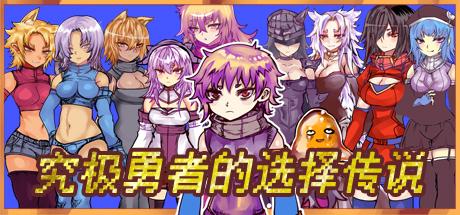 Ultimate Select Hero / 究极勇者的选择传说