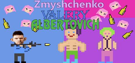Zhmyshenko Valery Albertovich